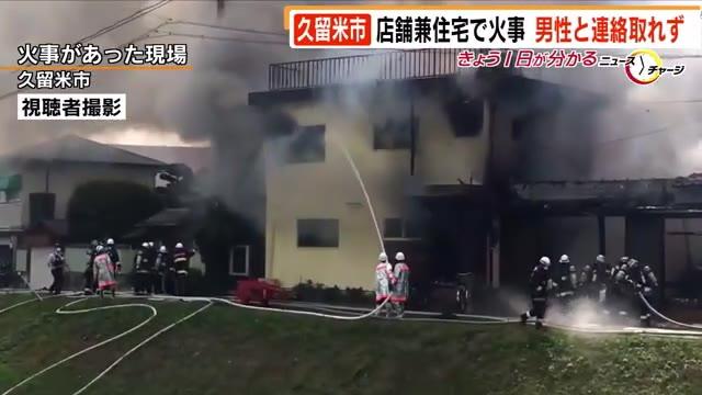 福岡 東 区 火事