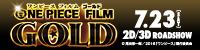 ONE PIECE FILM GOLD 7.23[SAT]2D・3D ROADSHOW