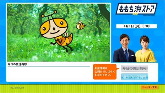 TNCデータ放送 TNC テレビ西日...