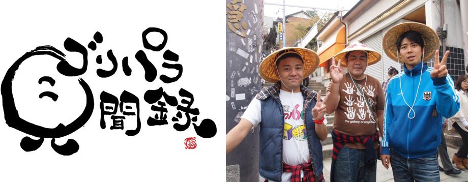 ゴリパラ見聞録DVD第3弾が8月1日...