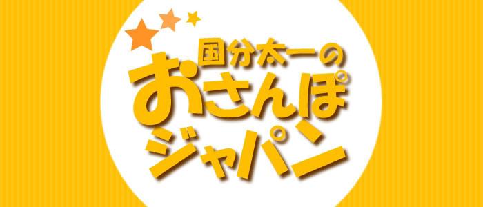 国分太一のおさんぽジャパン[字]...