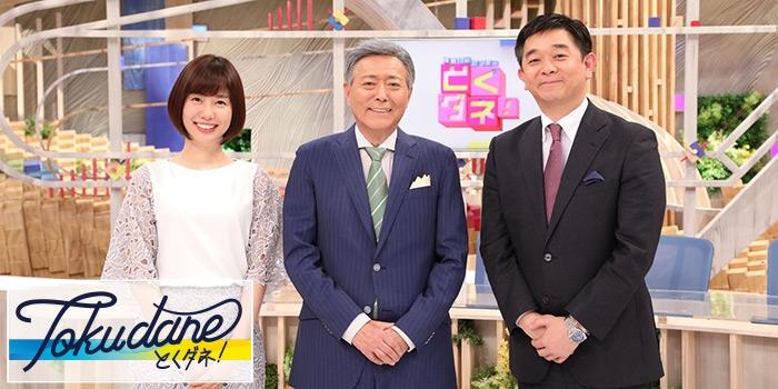 とくダネ![字]|番組情報|TNC テレビ西日本