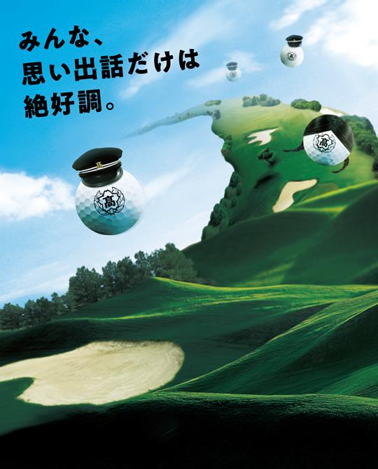 presented by 明月堂 第9回福岡県高校OB・OG(チーム対抗)ゴルフ大会