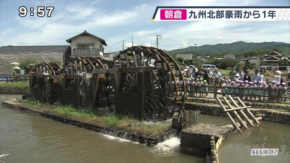 朝倉 三 連 水車