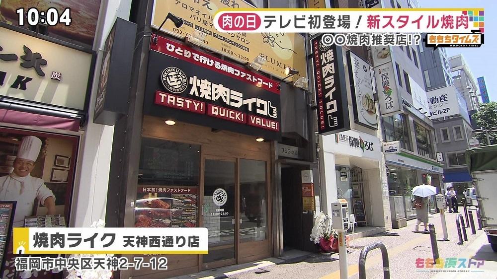 ライク 福岡 焼肉