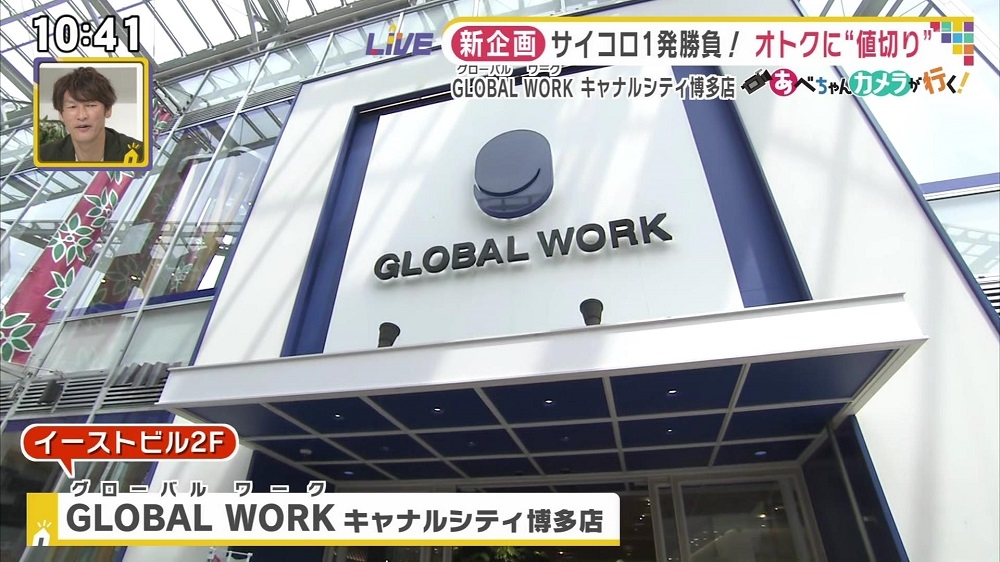 ワーク 福岡 グローバル