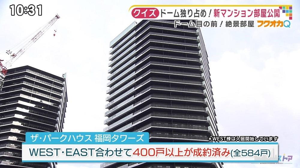 ハウス 福岡 タワーズ パーク