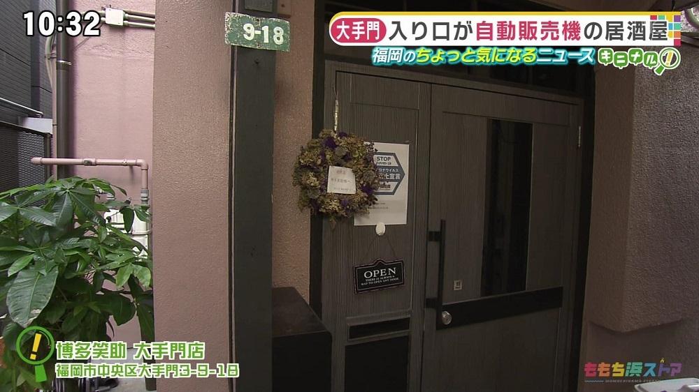 博多 しょう すけ 大手 門 岡山県で地域共通クーポンが使える加盟店一覧と購入方法!対象のスー...