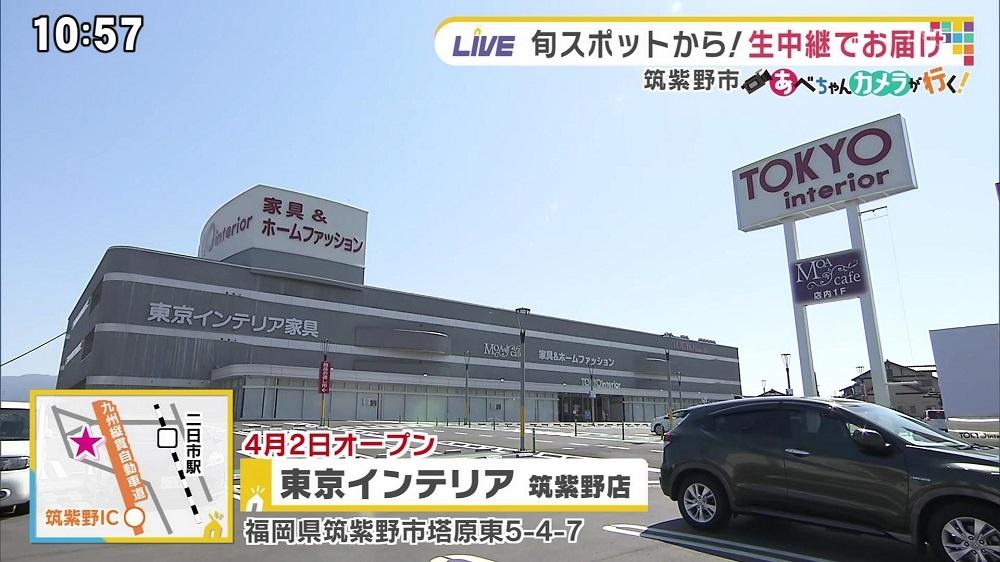 東京 インテリア 福岡