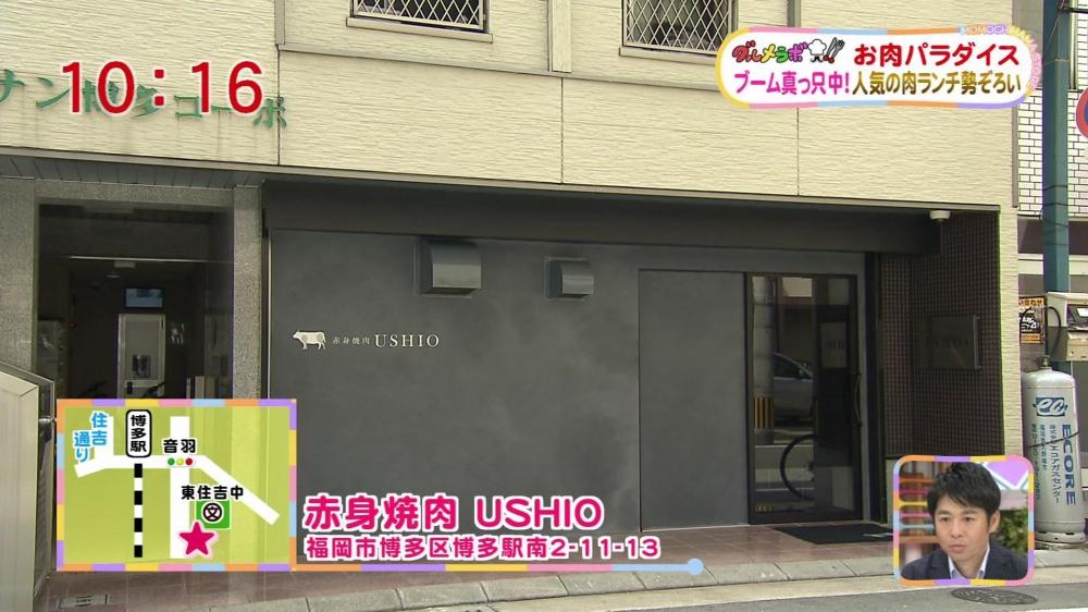 焼肉 ushio 赤身