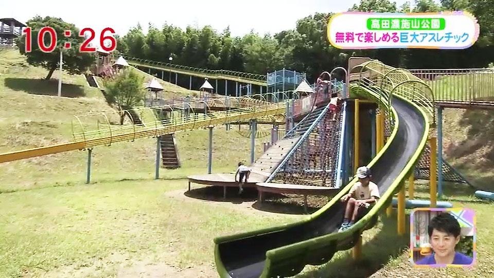 濃施 公園 高田 山