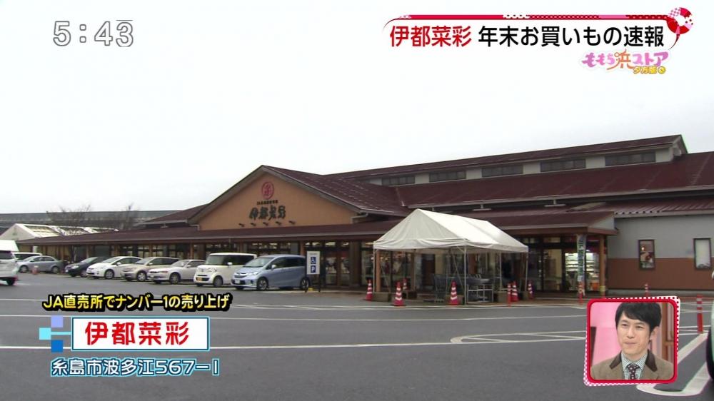 伊都菜彩|お店情報|ももち浜ストア番組公式サイト - テレビ ...