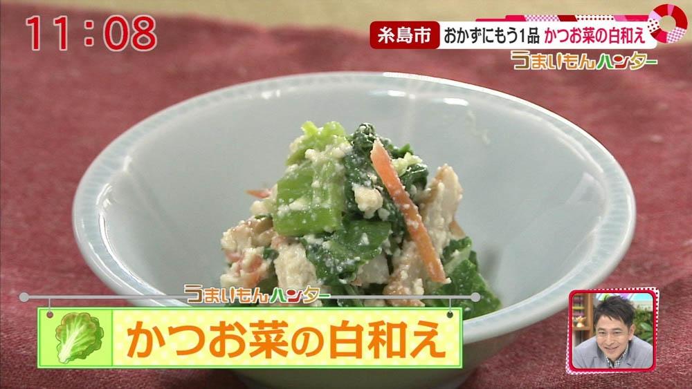 レシピ かつお 菜