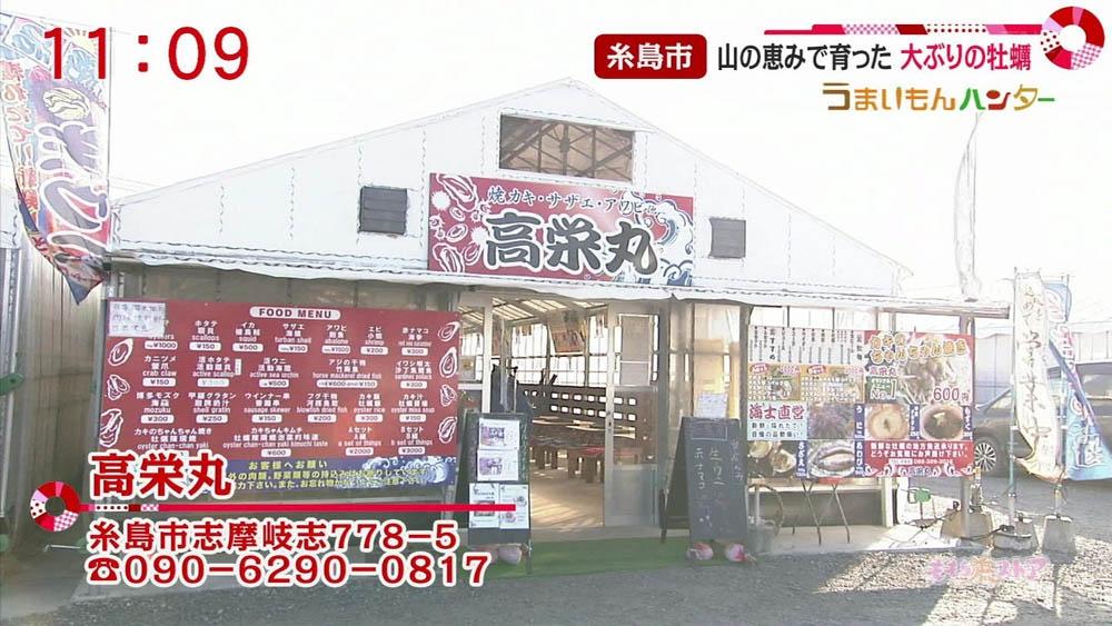 高栄丸 お店情報 ももち浜ストア番組公式サイト - テレビ西日本
