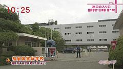 学校 福岡 警察 「福岡県警察学校」に関するQ&A