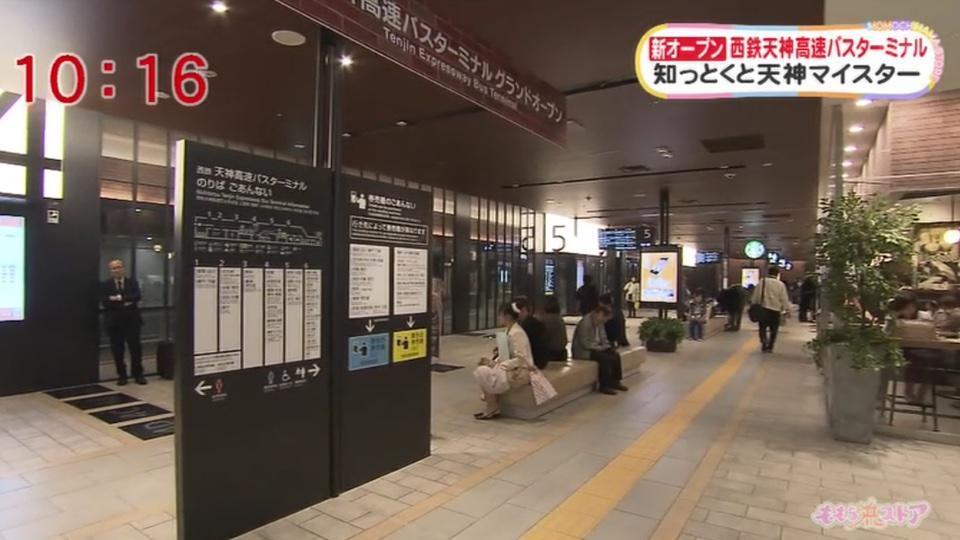 西鉄天神高速バスターミナル お店情報 ももち浜ストア番組 ...