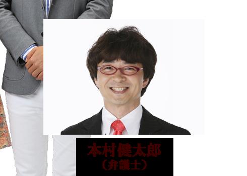 本村健太郎の画像 p1_2