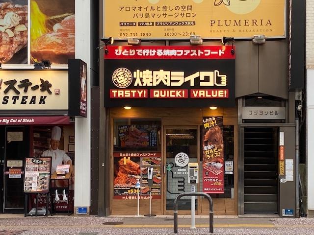 焼肉 ライク 福岡 【Official Site】焼肉ライク 1人1台の無煙ロースターで好きなだけ楽しめる一人焼肉店