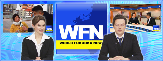 WORLD FUKUOKA NEWS 2018年1月31日放送