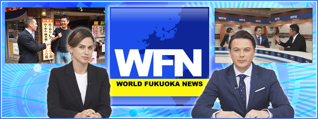 WORLD FUKUOKA NEWS 2018年6月6日放送